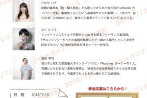 6月、7月イベントのお知らせです(^^)